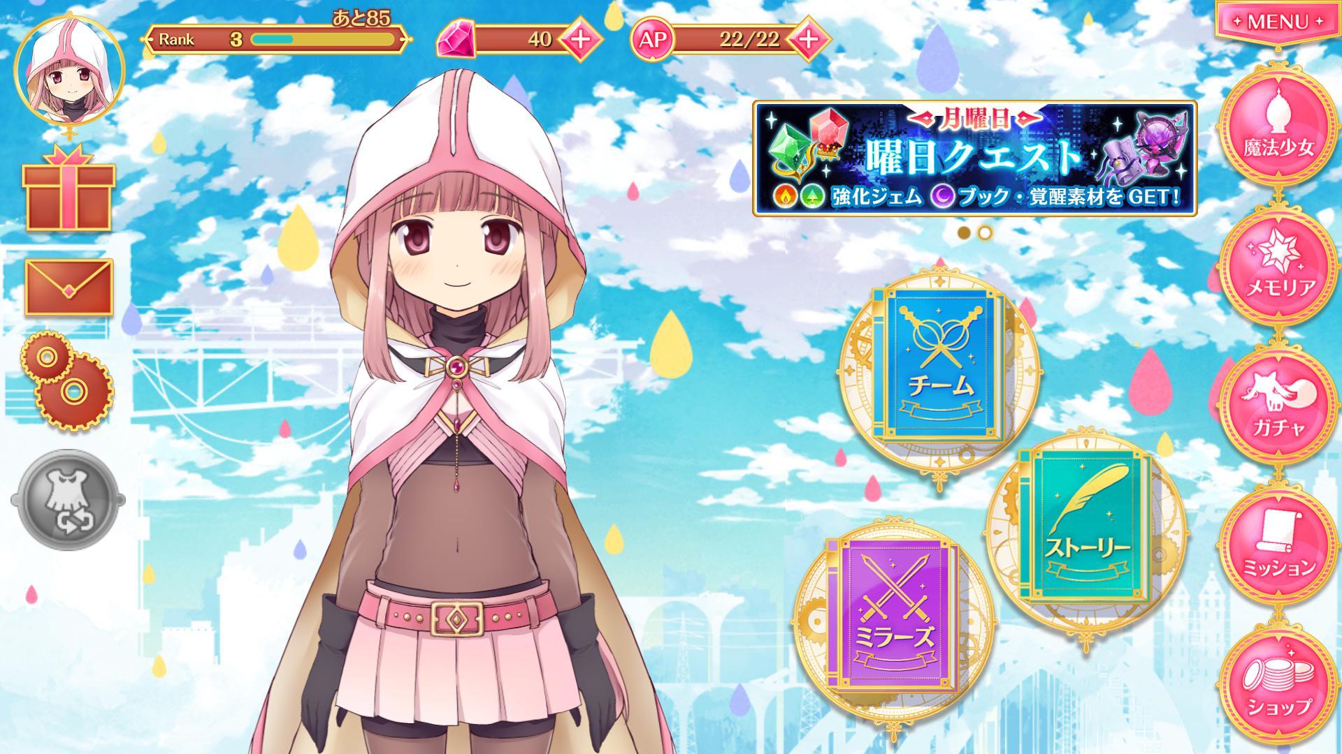 魔法纪录:魔法少女小圆外传(日服) 游戏截图5