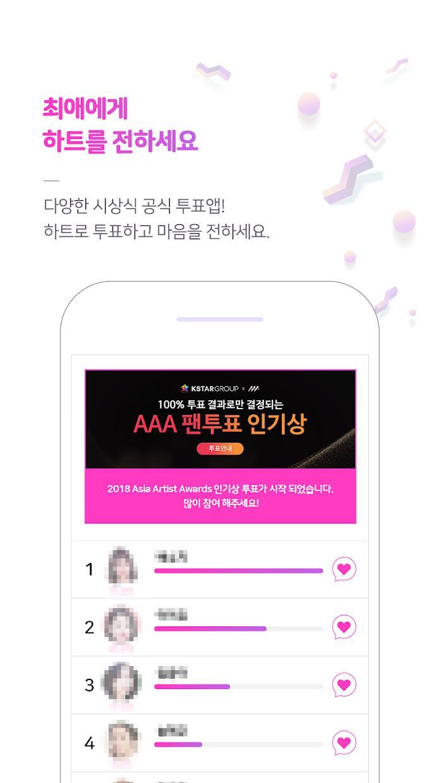 STARPLE - 2018 AAA 공식투표앱 游戏截图2