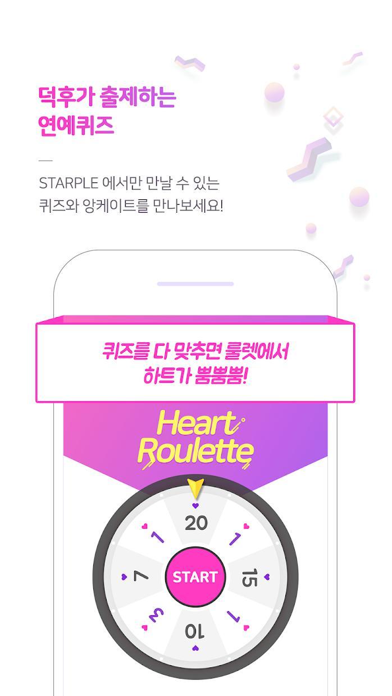STARPLE - 2018 AAA 공식투표앱 游戏截图4