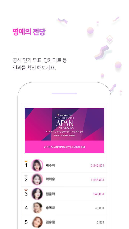 STARPLE - 2018 AAA 공식투표앱 游戏截图5