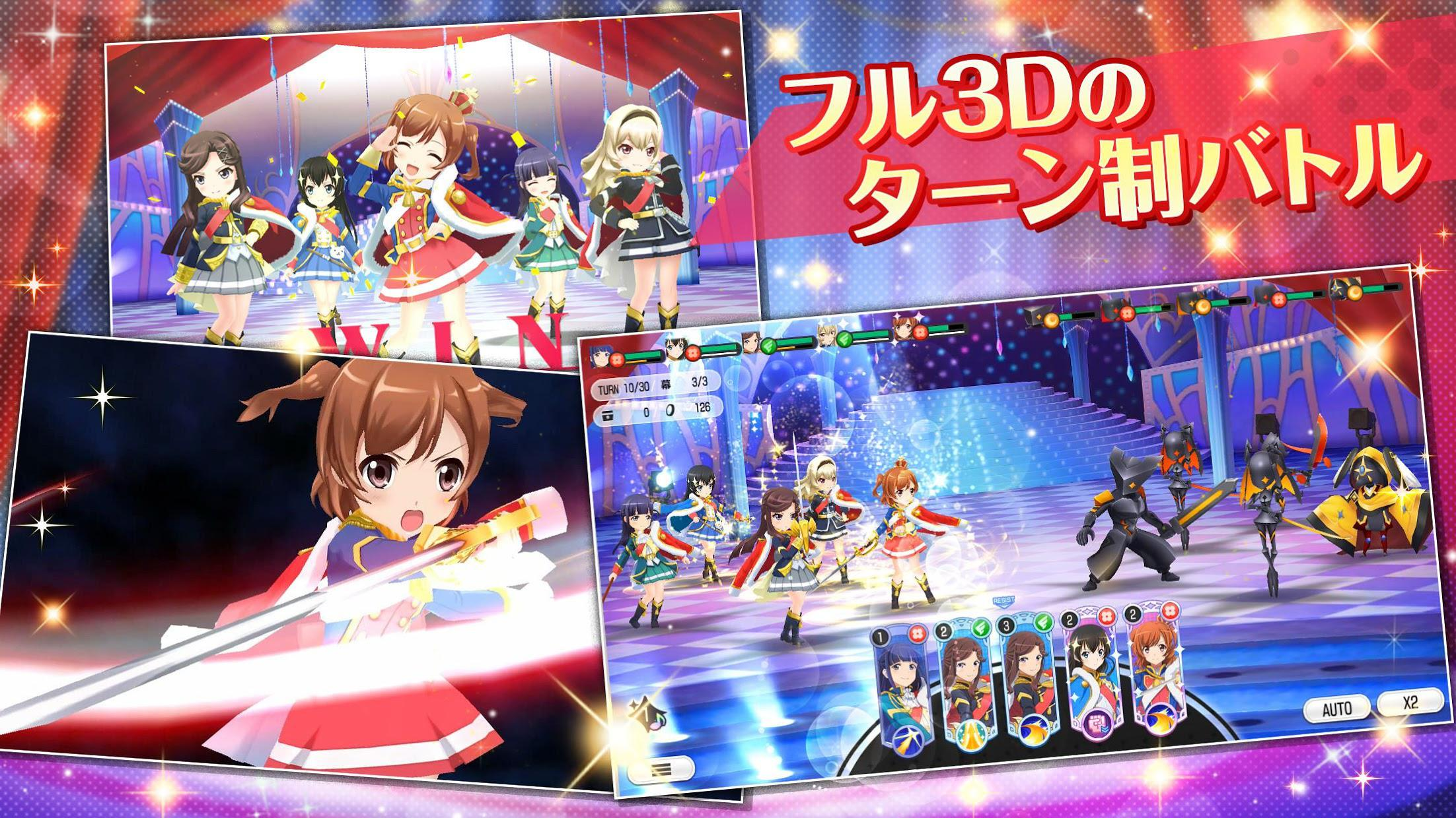 少女歌剧 Revue Starlight(日服) 游戏截图2