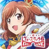 少女☆歌剧 Revue Starlight(日服)