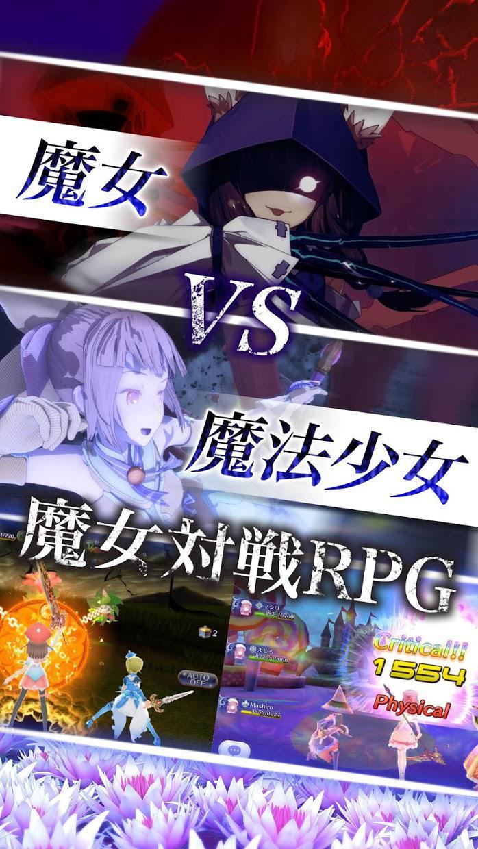 纯白魔女(日服) 游戏截图2