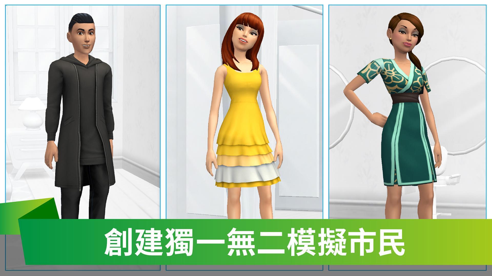 模拟人生移动版 游戏截图1