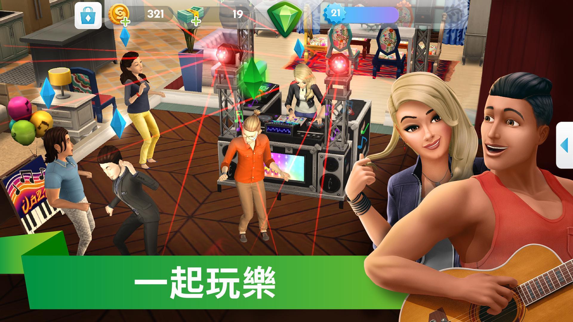 模拟人生移动版 游戏截图4