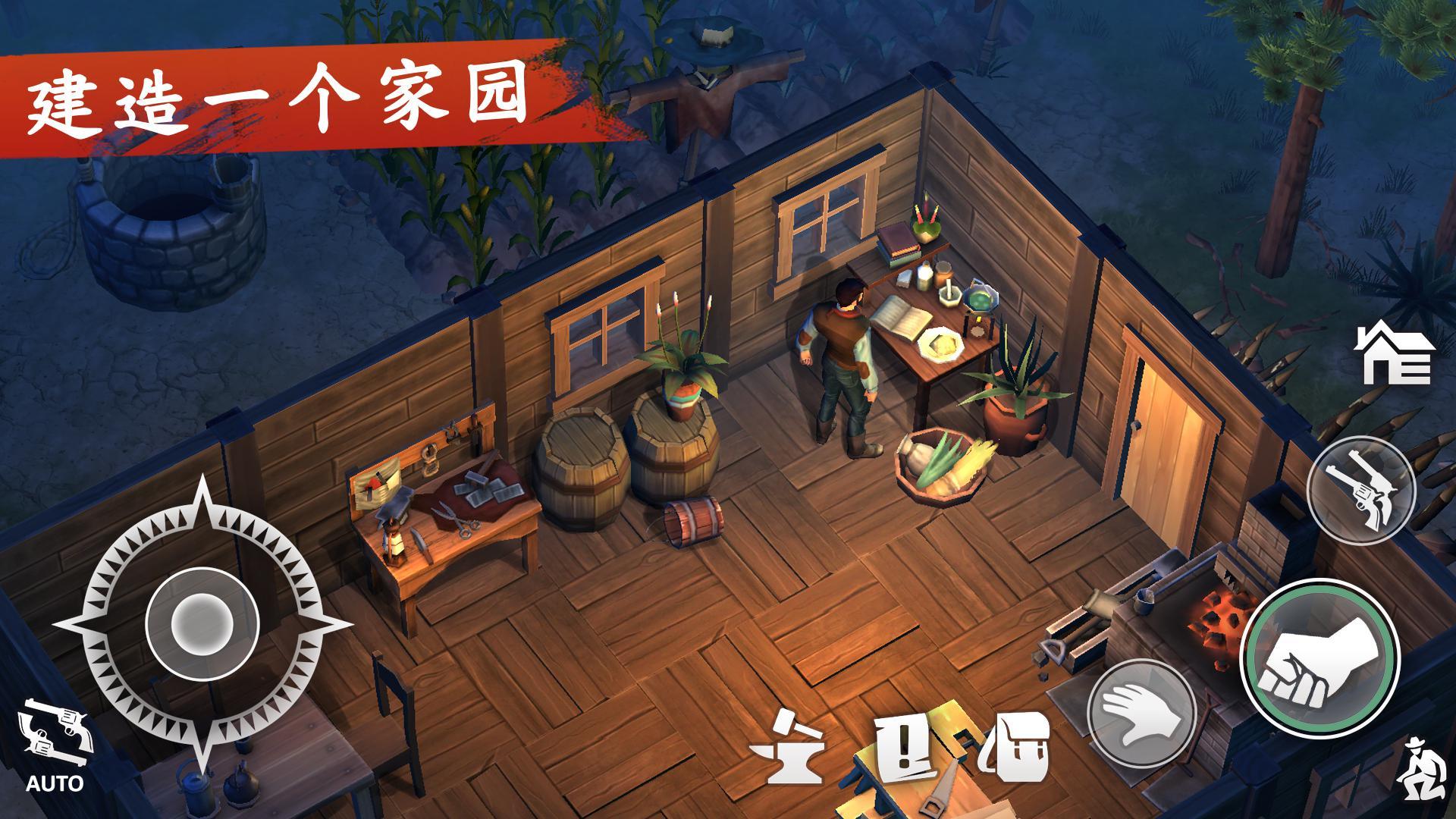 西部世界:生存 游戏截图3
