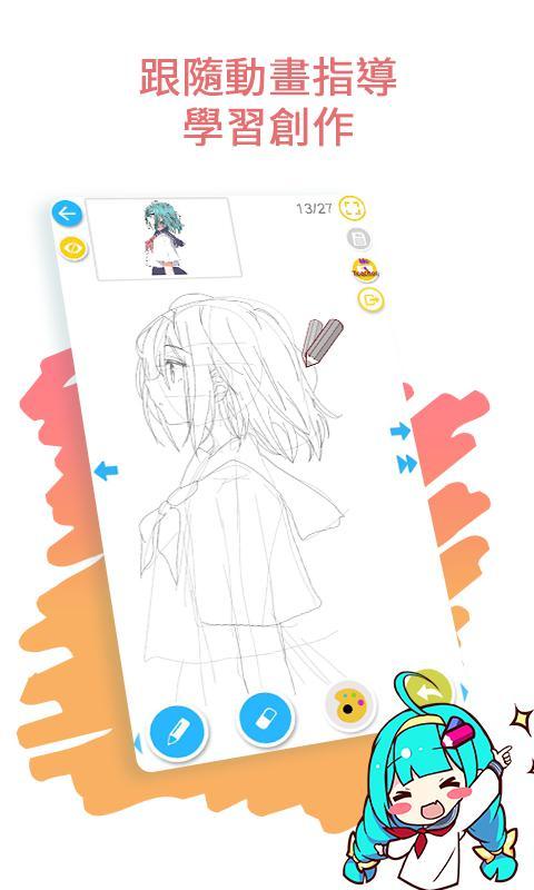 角虫绘图 游戏截图3