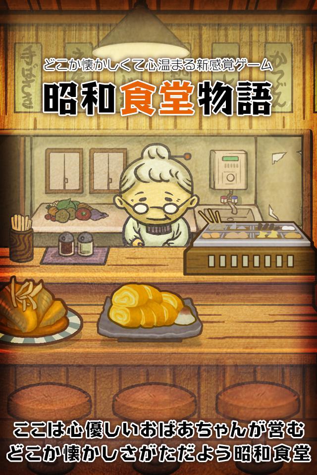 昭和食堂物语 游戏截图1