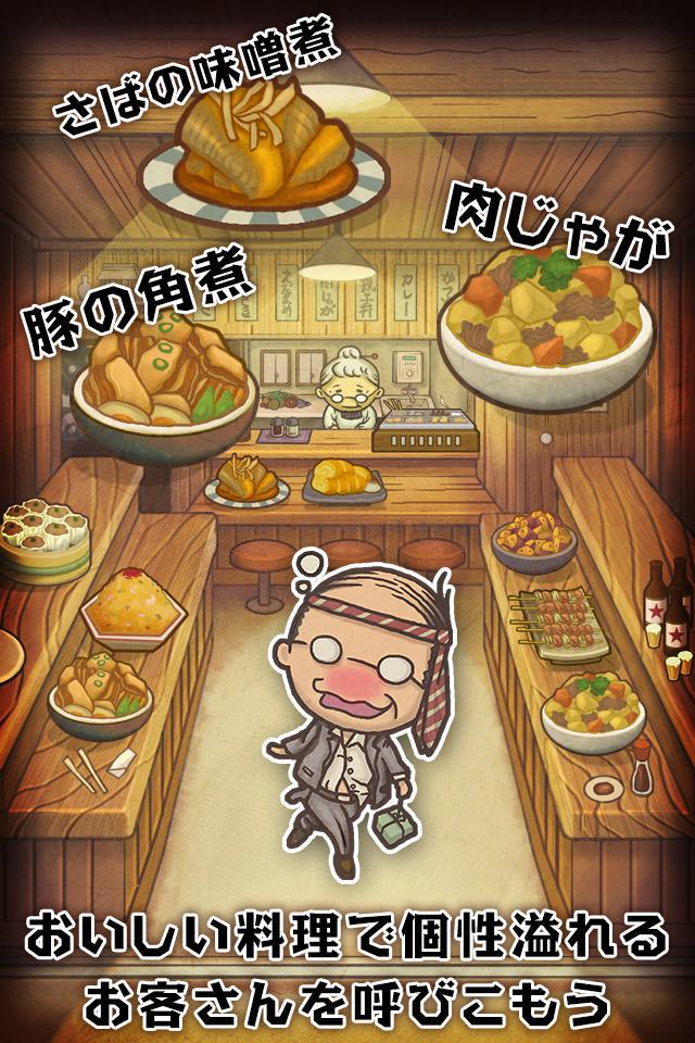 昭和食堂物语 游戏截图2