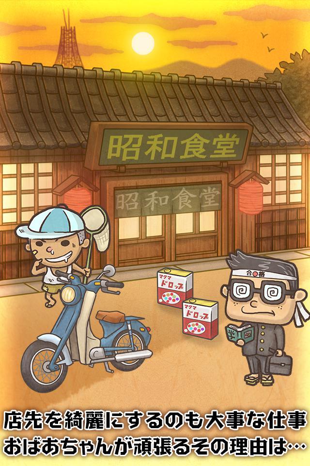 昭和食堂物语 游戏截图3