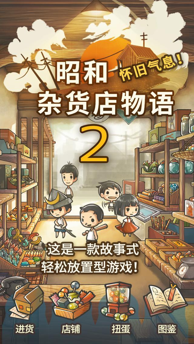 昭和杂货店物语2 游戏截图1