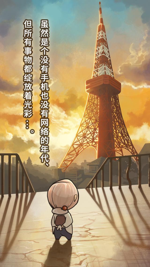 昭和杂货店物语2 游戏截图2
