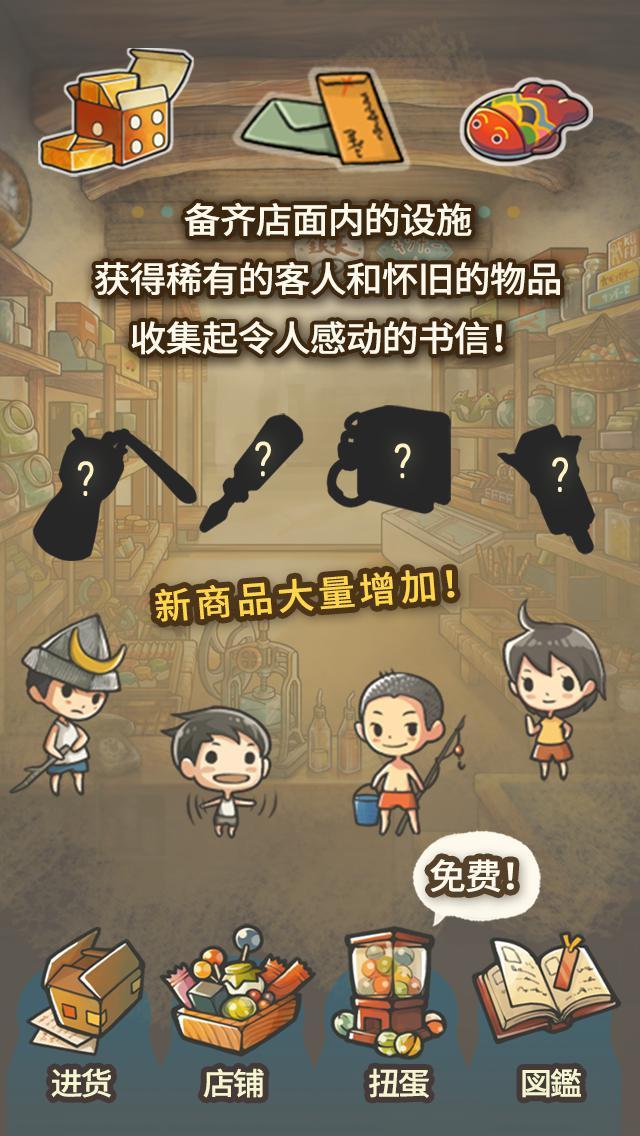 昭和杂货店物语2 游戏截图3