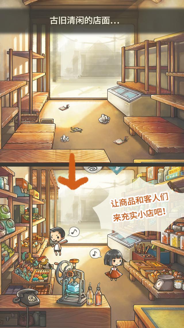 昭和杂货店物语2 游戏截图4