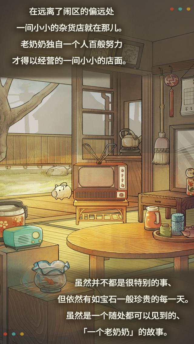 昭和杂货店物语2 游戏截图5