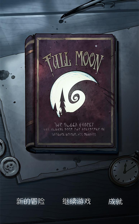 月圆之夜 游戏截图1