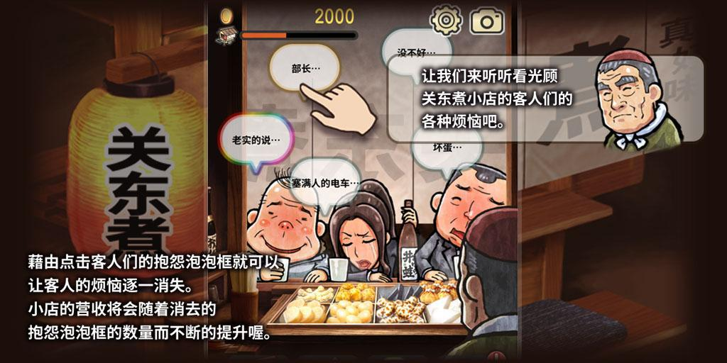 关东煮店人情故事 游戏截图2