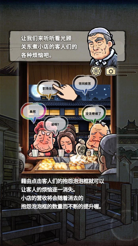 关东煮店人情故事2 游戏截图3