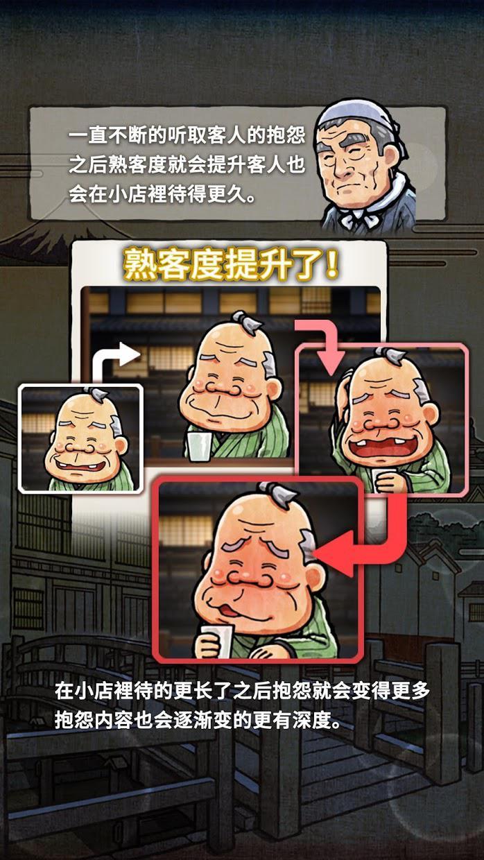 关东煮店人情故事2 游戏截图4