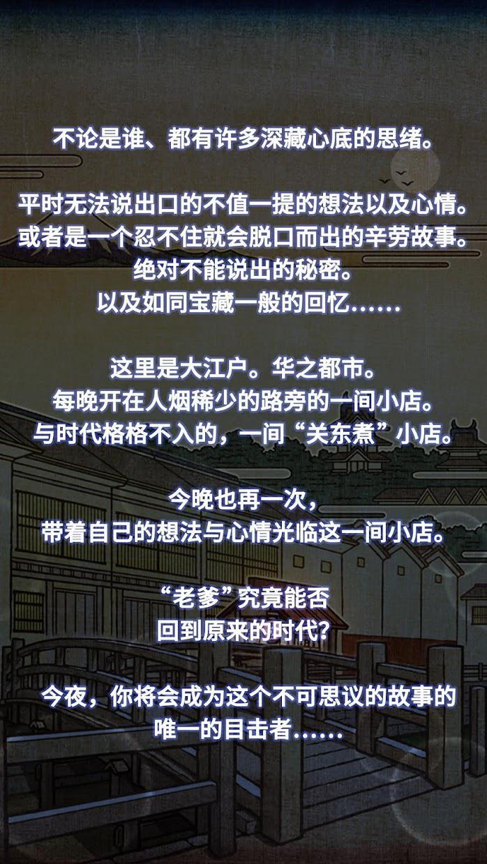 关东煮店人情故事2 游戏截图5