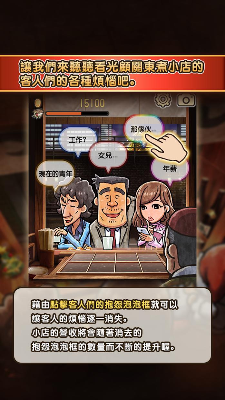 关东煮店人情故事3 游戏截图2