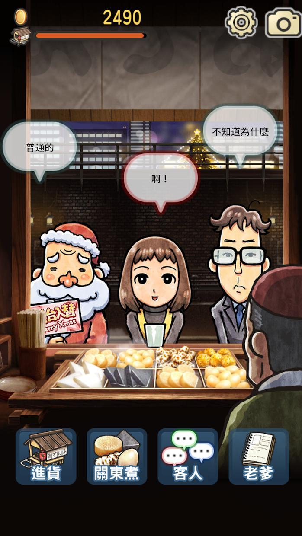 关东煮店人情故事3 游戏截图5