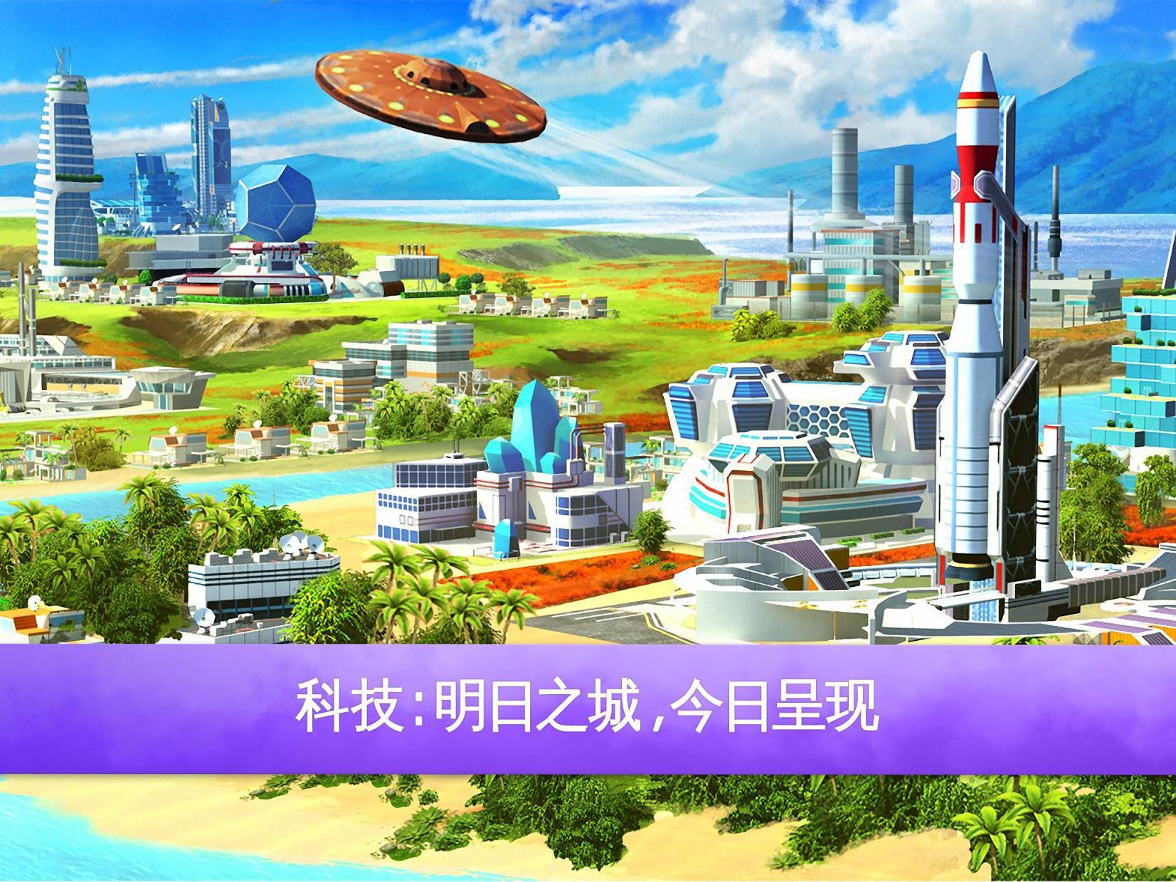 迷你大城市2 游戏截图4