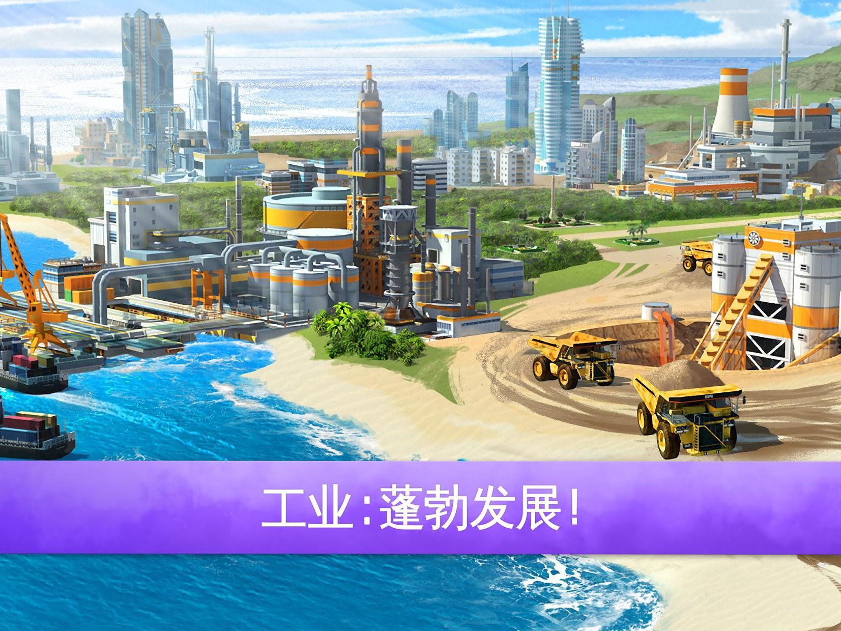 迷你大城市2 游戏截图5