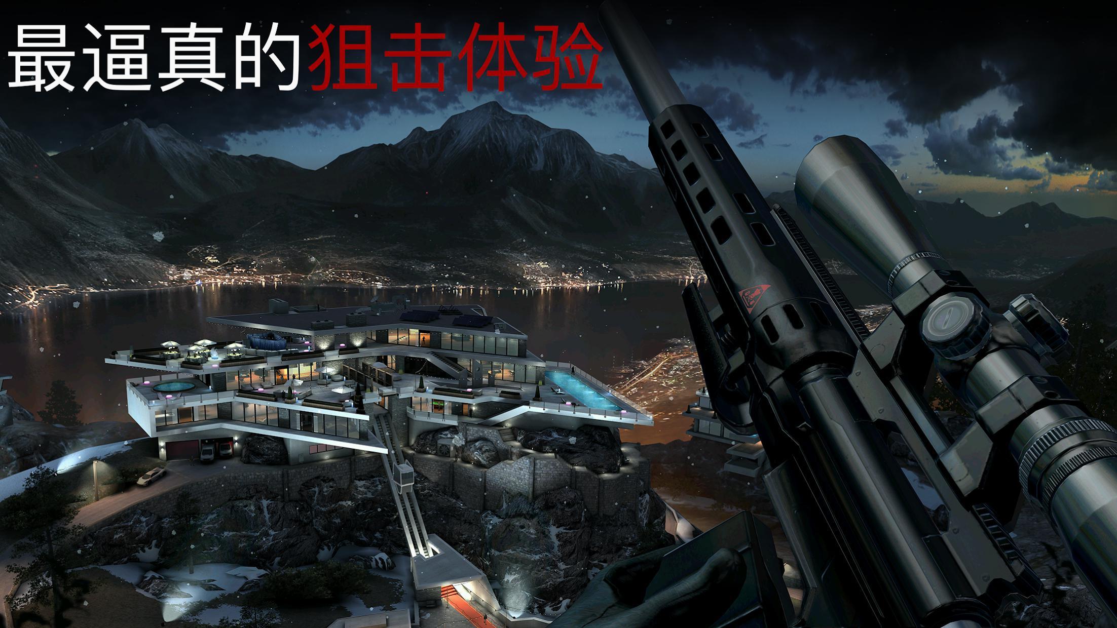 代号47:狙击 游戏截图1
