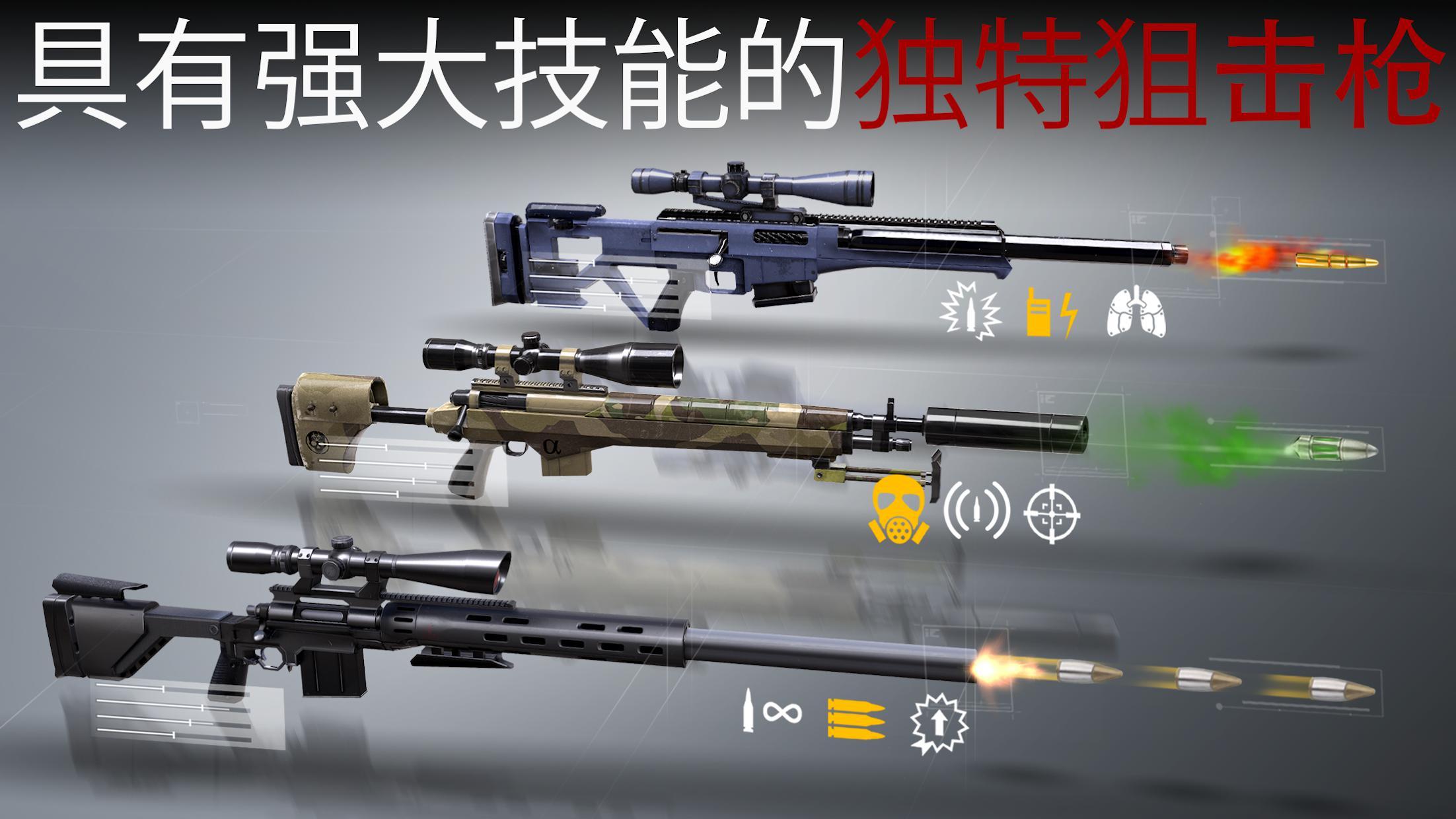 代号47:狙击 游戏截图3
