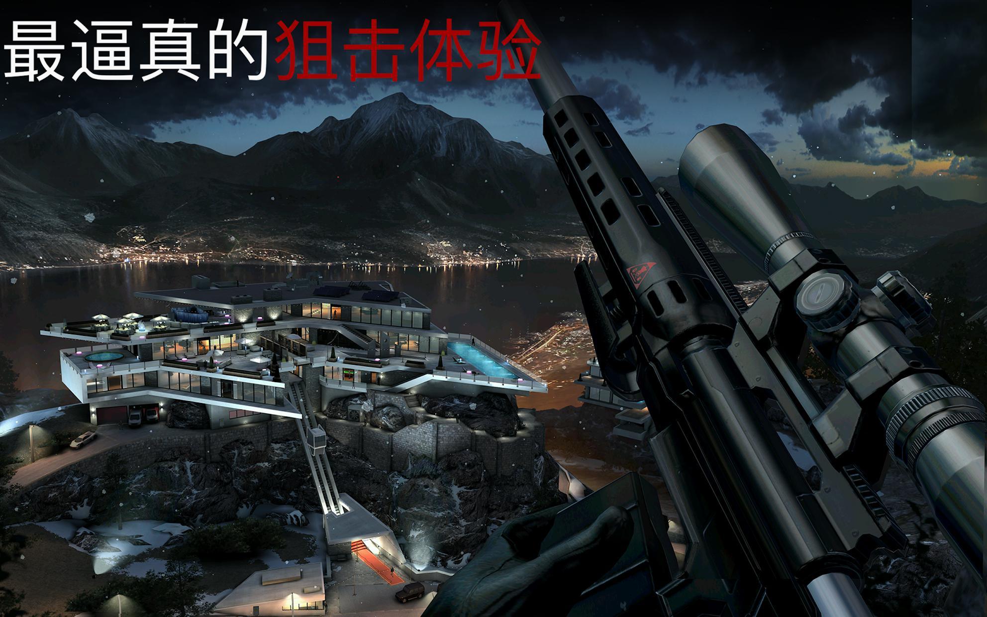 代号47:狙击 游戏截图5