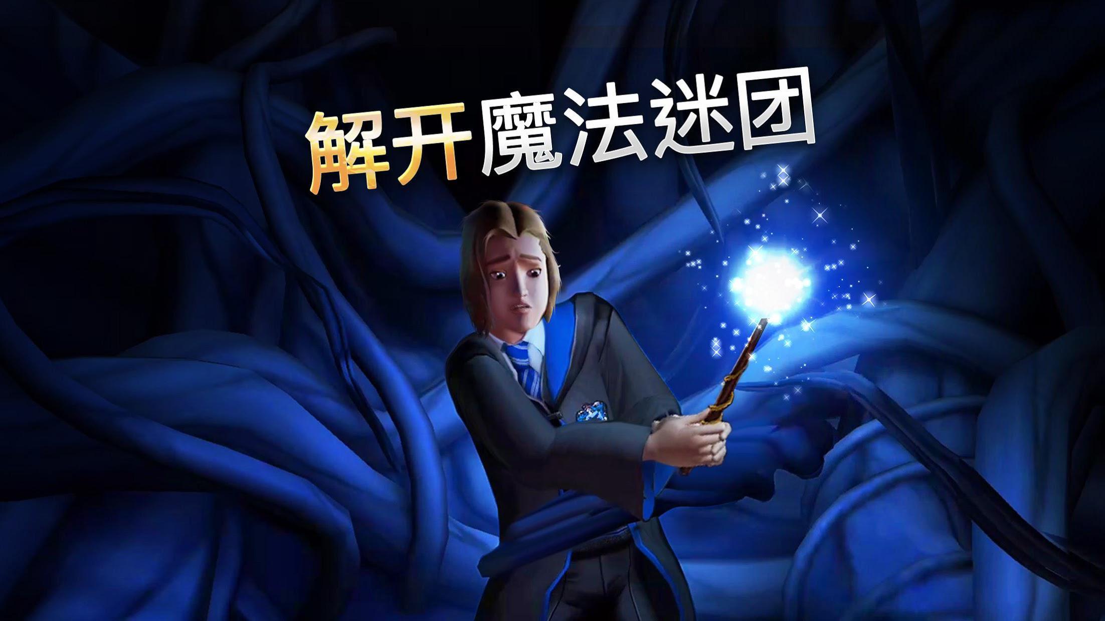 哈利波特: 霍格沃茨之谜 游戏截图3