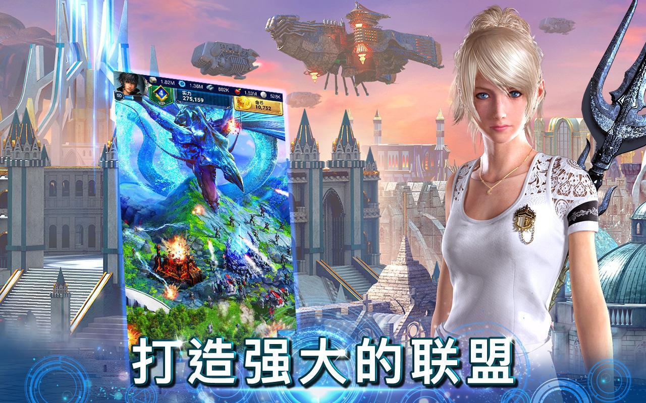 最终幻想15:新帝国 游戏截图3
