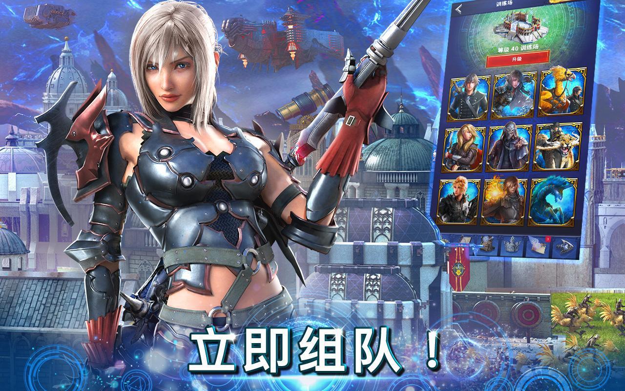 最终幻想15:新帝国 游戏截图5