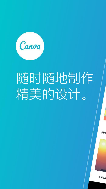 Canva - 免费照片编辑器及平面设计工具 游戏截图1