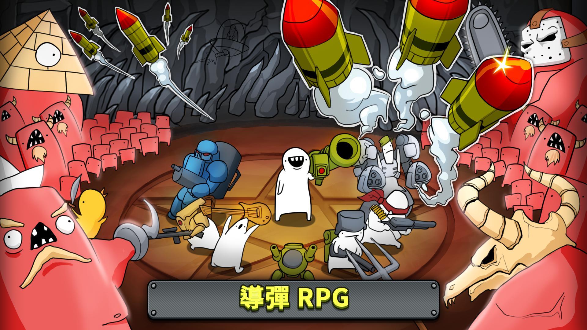 导弹 RPG 游戏截图1