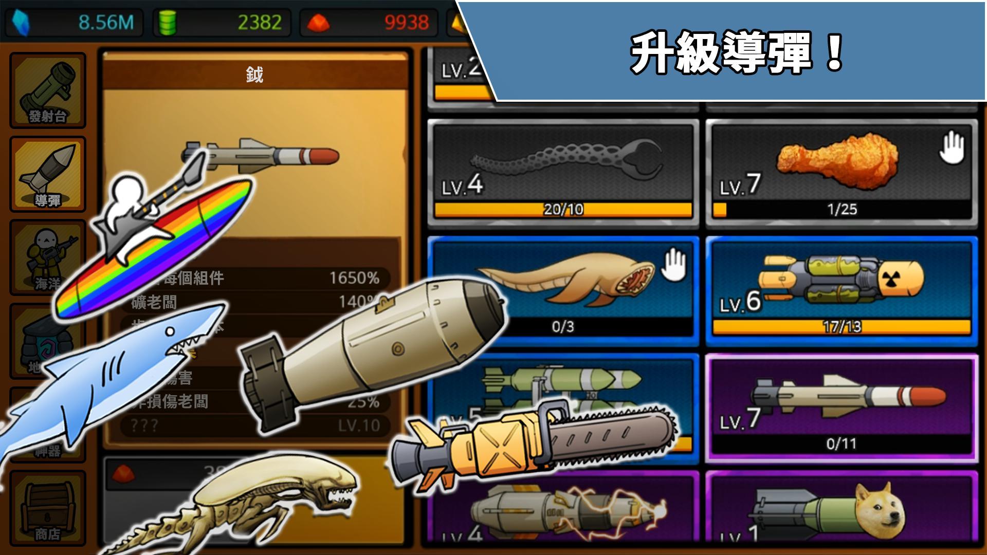 导弹 RPG 游戏截图5