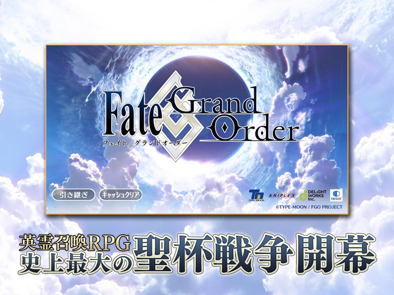 Fate/Grand Order(FGO日服) 游戏截图1