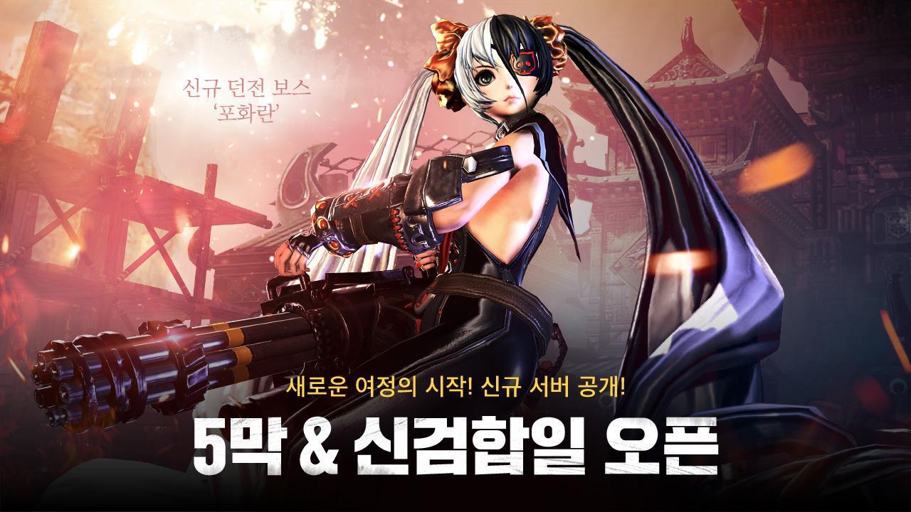 剑灵革命和剑灵2手游二者区别 图片1