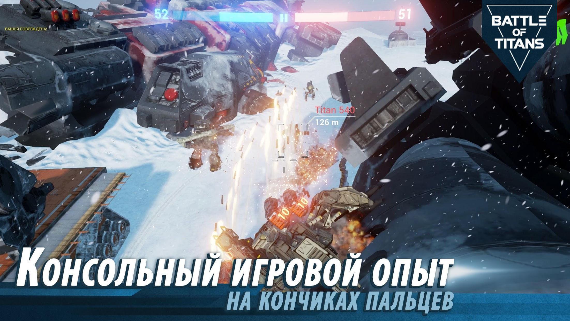 战斗泰坦(B.o.T) 游戏截图3