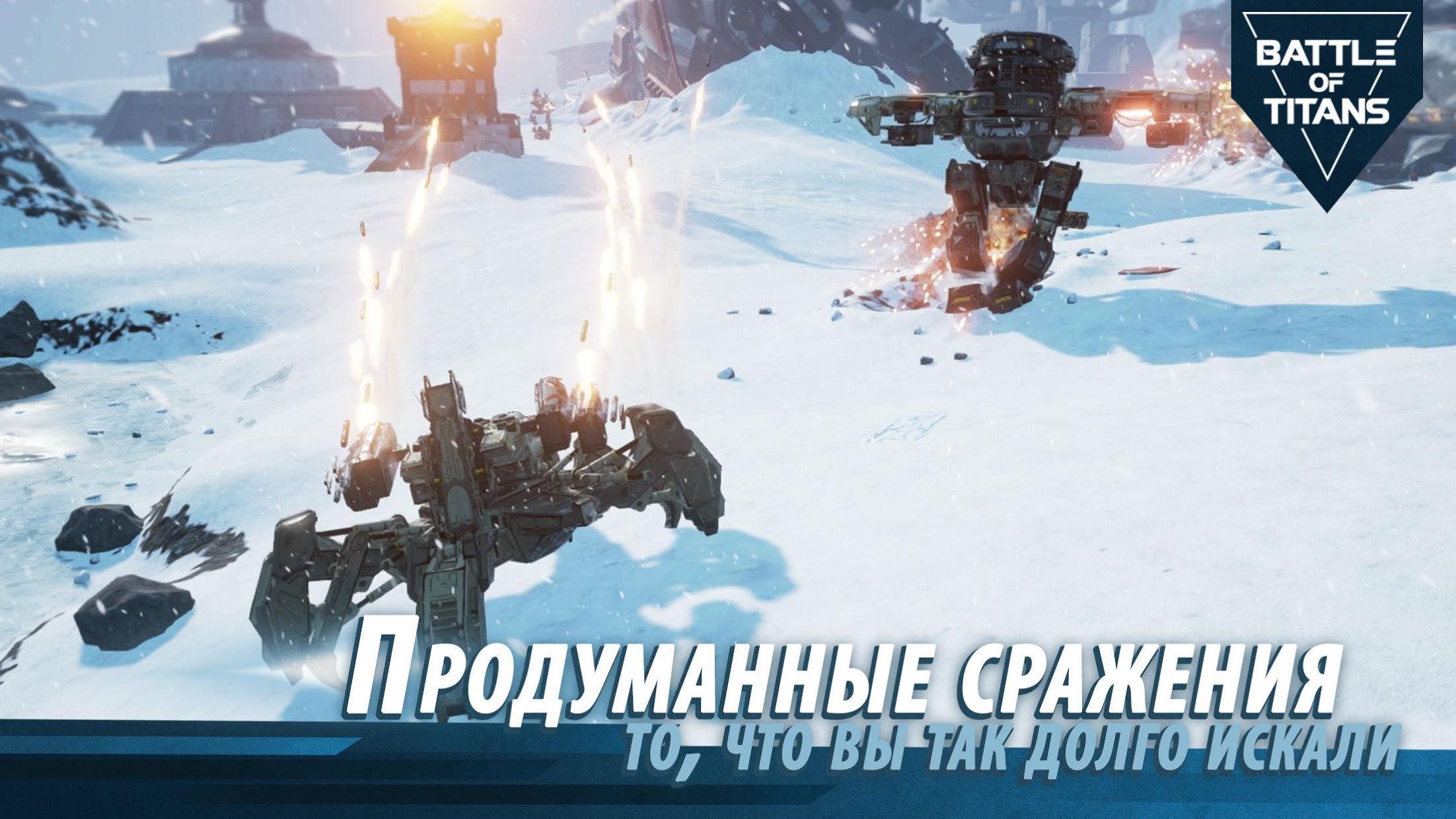 战斗泰坦(B.o.T) 游戏截图4