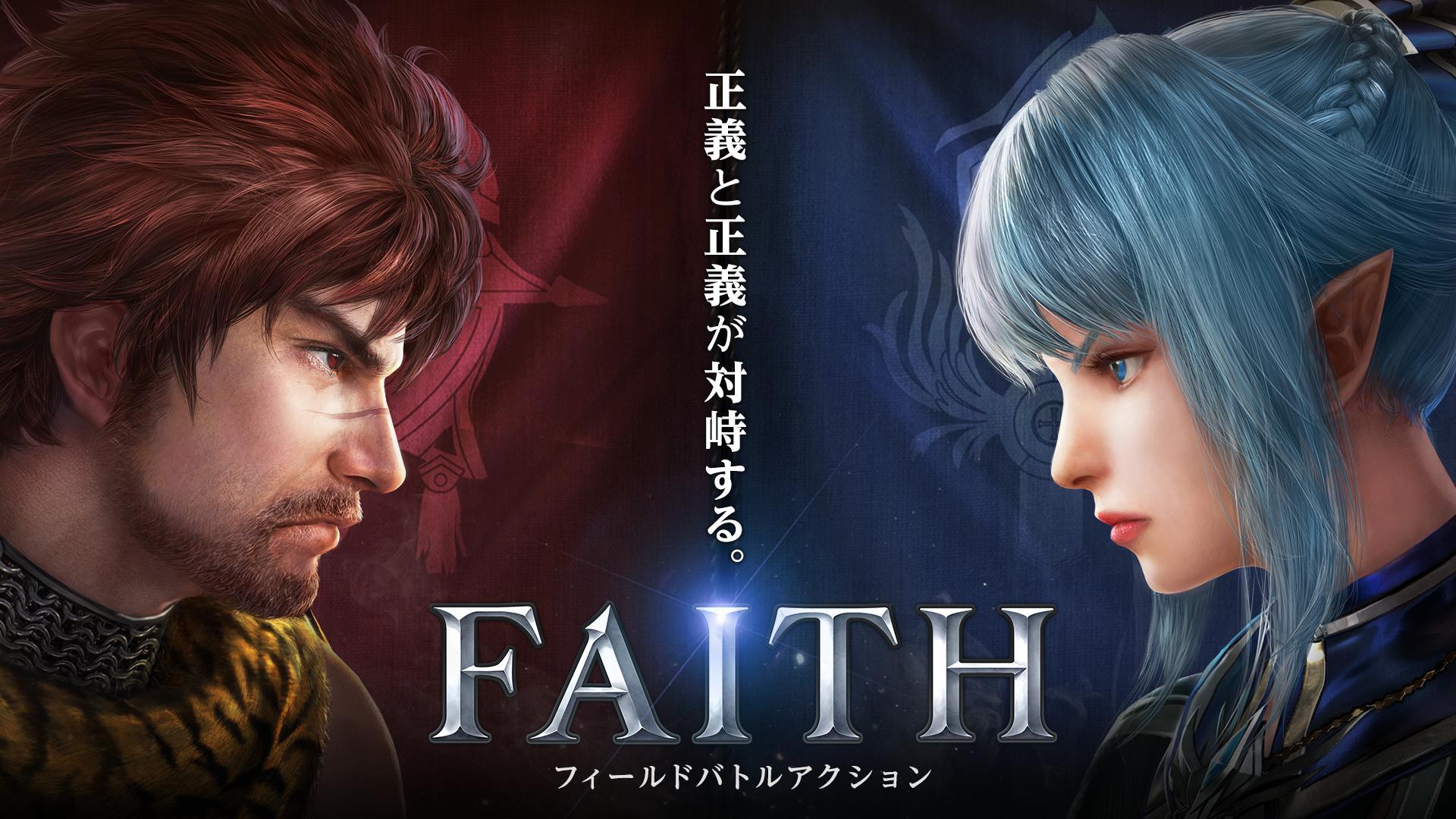 FAITH 游戏截图1
