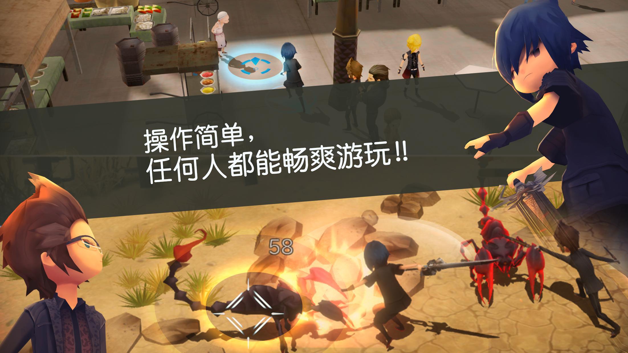 最终幻想15口袋版 游戏截图3