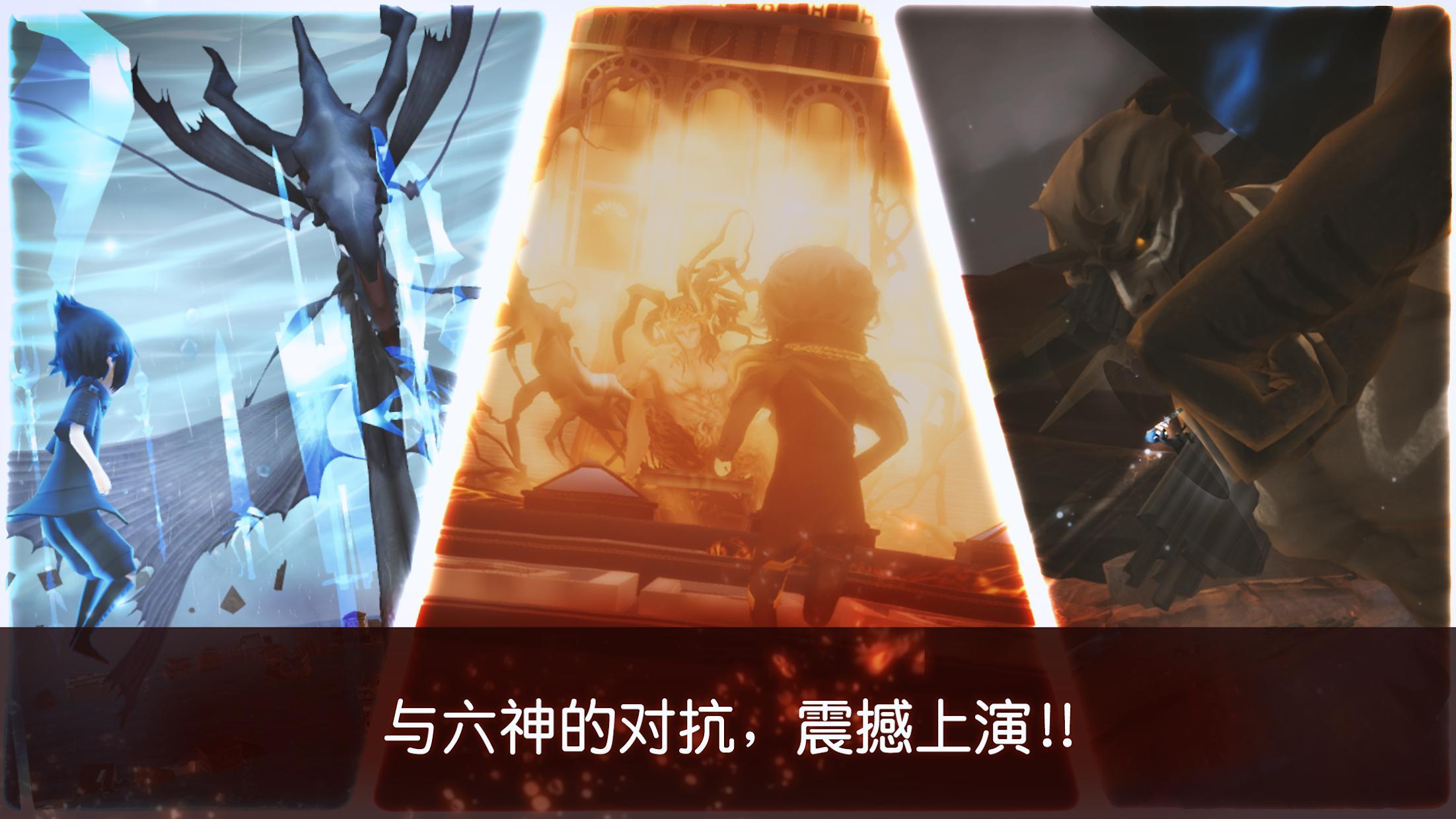 最终幻想15口袋版 游戏截图4