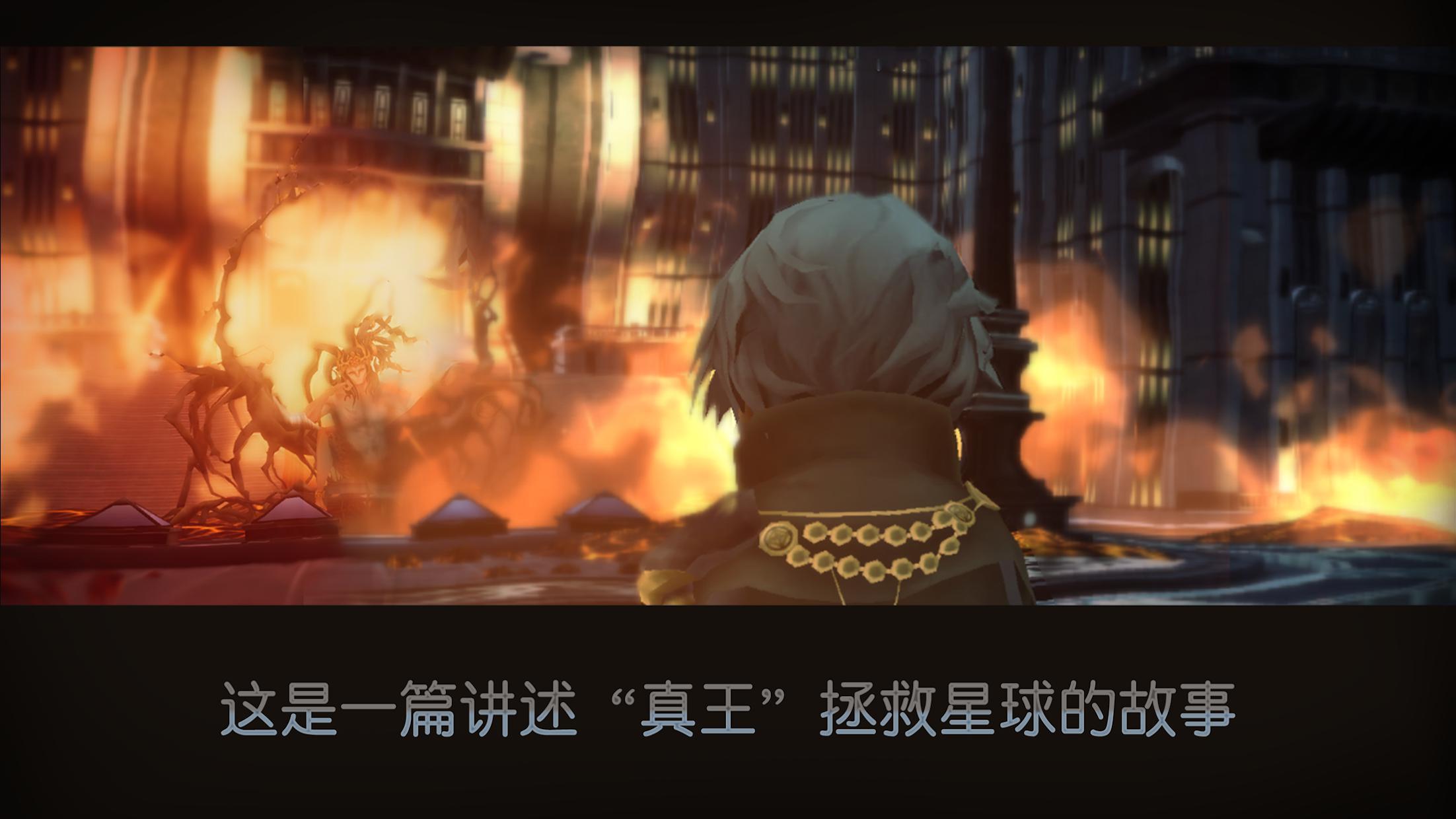 最终幻想15口袋版 游戏截图5