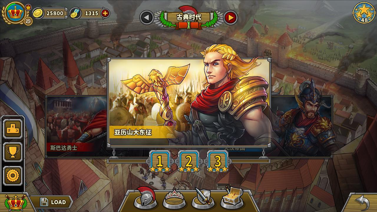 欧陆战争5:帝国 游戏截图3