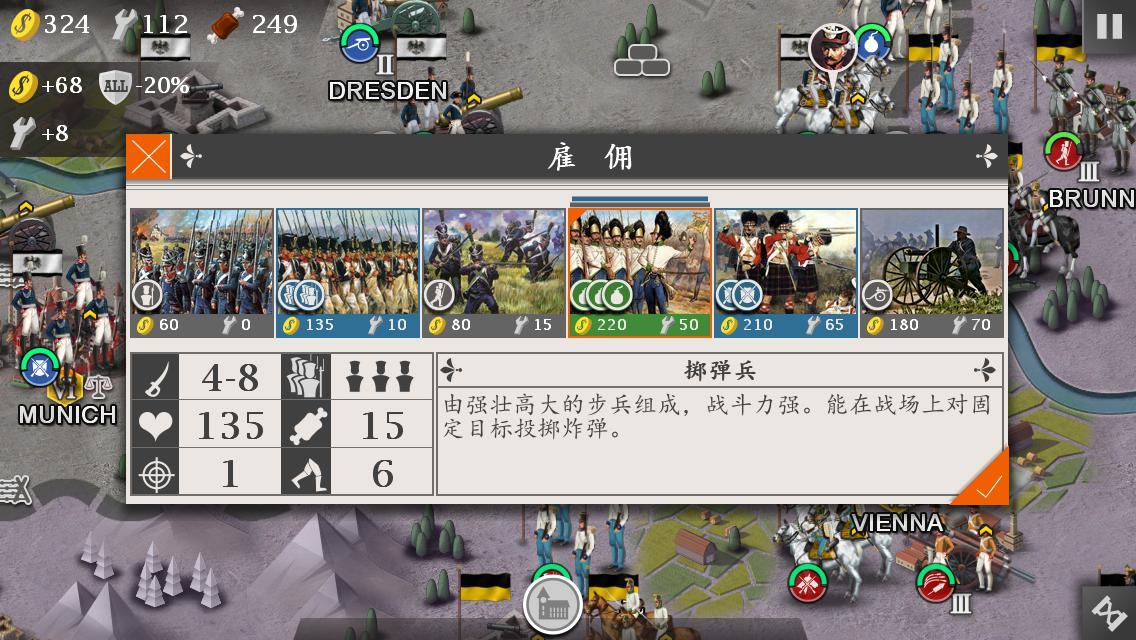 欧陆战争4:拿破仑 游戏截图2