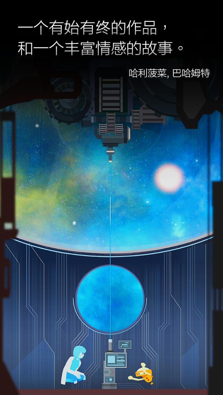OPUS-地球计划 游戏截图1