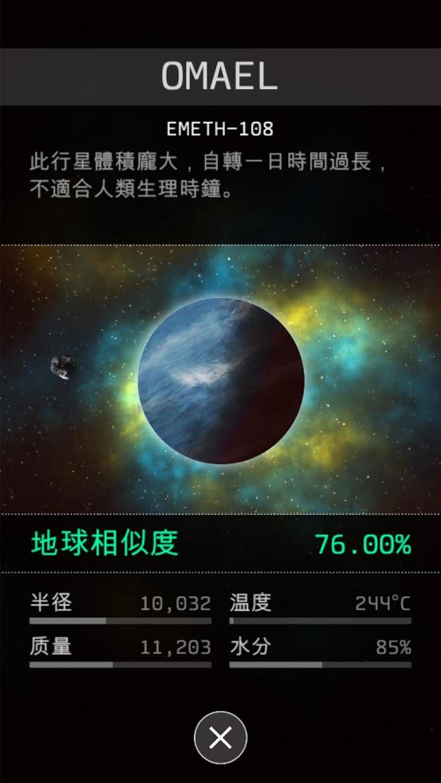 OPUS-地球计划 游戏截图4