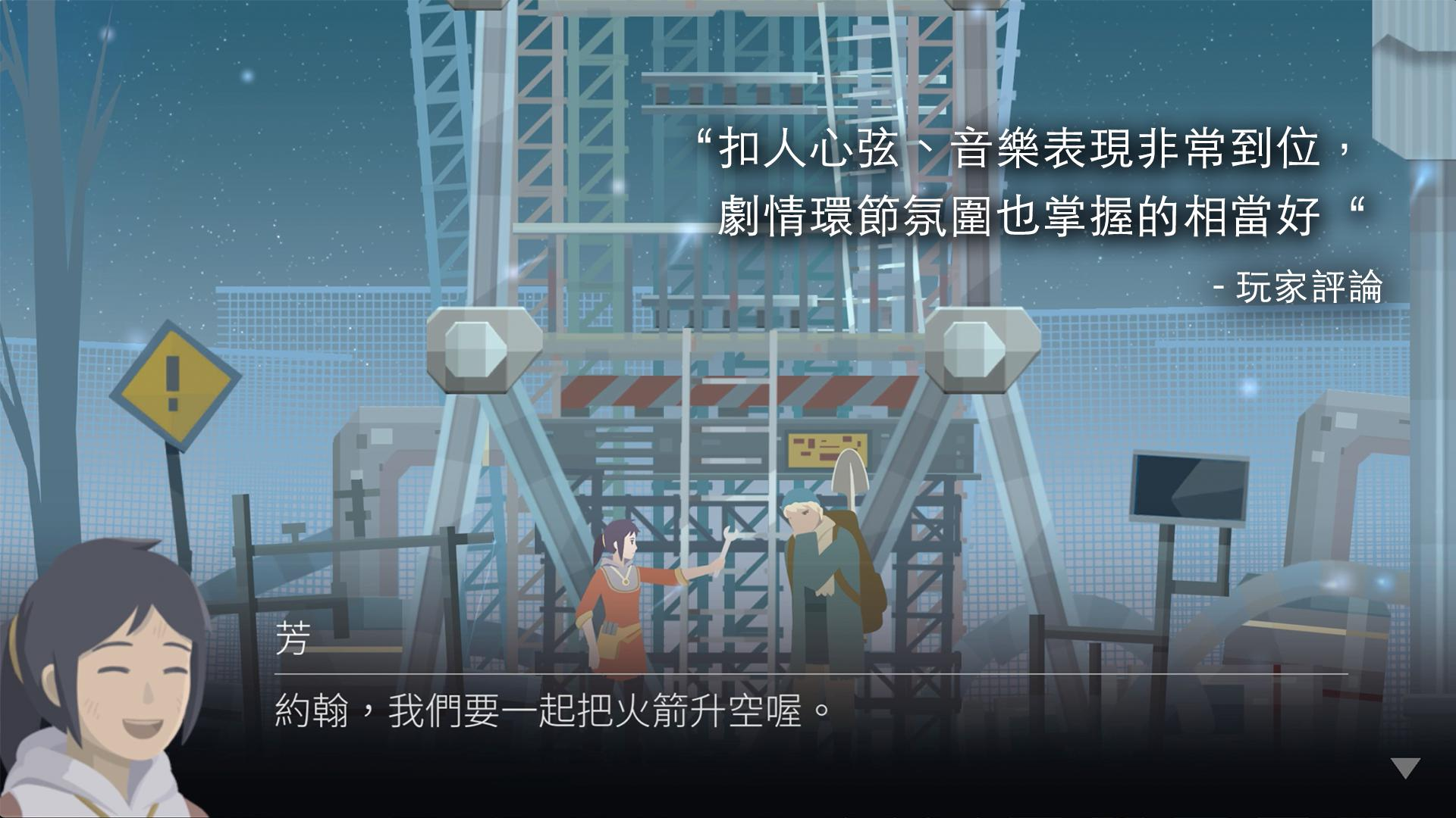 OPUS-灵魂之桥 游戏截图3